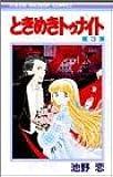 ときめきトゥナイト (3) (りぼんマスコットコミックス)