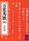 万葉秀歌(四) (講談社学術文庫)