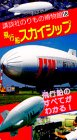のりもの博物館(18)―飛行船スカイシップ VHS