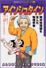 アインシュタイン (講談社学習コミック アトムポケット人物館)