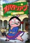 オバタリアン (10) (Bamboo comics)