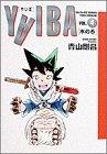 YAIBA (Vol.4) (少年サンデーコミックス〈ワイド版〉)