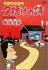 夕焼けの詩―三丁目の夕日 (15) (ビッグコミックス)