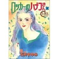 ロッカーのハナコさん 4 (YOUNG YOUコミックス)
