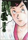 浮浪雲 (19) (ビッグコミックス)