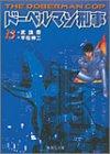 ドーベルマン刑事(デカ) (13) (集英社文庫―コミック版)