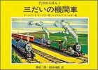 三だいの機関車 (汽車のえほん 1)