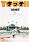 タッチ (10) (少年サンデーコミックス〈ワイド版〉)