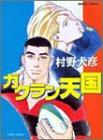 ガクラン天国 1 (バンブー・コミックス)の詳細を見る