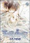 草の冠 星の冠(2) (バーズコミックスルチルコレクション)