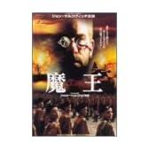 魔王 [DVD]