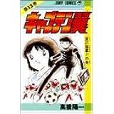 キャプテン翼 13 (ジャンプコミックス)