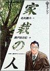 家栽の人 (11) (ビッグコミックス)
