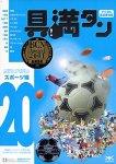 具満タン 20 スポーツ編
