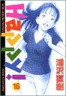 Happy! (16) (ビッグコミックス)