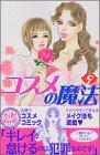 コスメの魔法(9) (KC KISS)