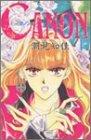 CANON / 潮見 知佳 のシリーズ情報を見る