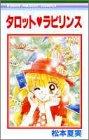 タロット・ラビリンス (りぼんマスコットコミックス)