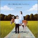 森山直太朗「レスター」の歌詞を収録したCDジャケット画像