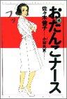おたんこナース (4) (Spirits healthcare comics)
