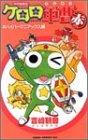 ケロロ軍曹 RED〈ハイパーマニアックス編〉 (Asuka comics ace)の詳細を見る