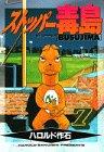ストッパー毒島(ぶすじま) (7) (ヤンマガKC (701))