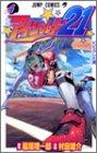 アイシールド21 4 (ジャンプコミックス)の詳細を見る