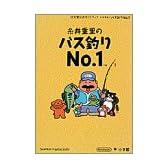 糸井重里のバス釣りNo.1 (ワンダーライフスペシャル―任天堂公式ガイドブック)