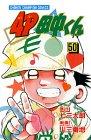 4P田中くん 50 (少年チャンピオン・コミックス)