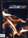 Swift 3D Lightwave Plugin Ver.2 Mac版(日本語版)