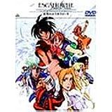 天空のエスカフローネ PERFECT VISION [DVD]
