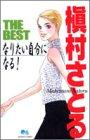 槇村さとるTHE BESTなりたい自分になる! クイーンズコミックス