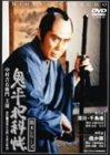 鬼平犯科帳 第4シリーズ《第5・6話収録》 [DVD]