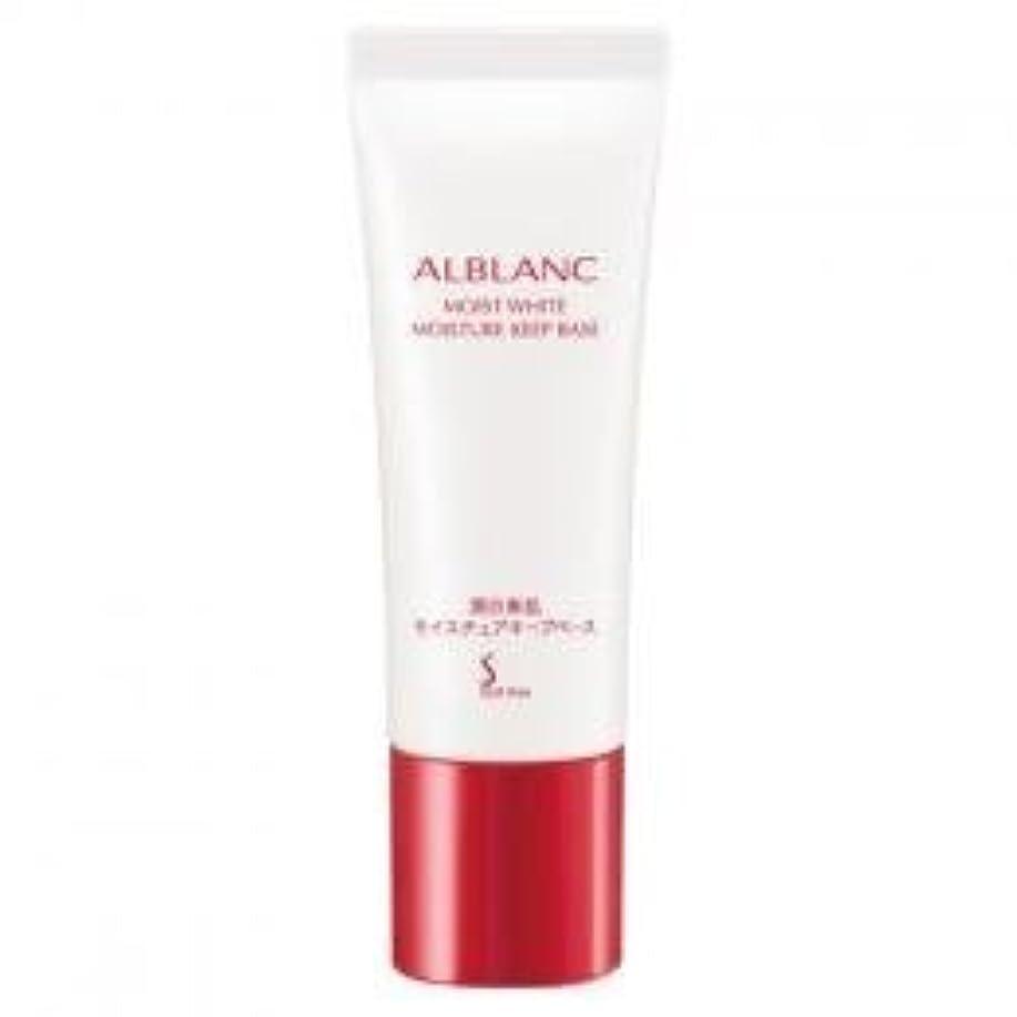 信頼性のある悪化させる助言ソフィーナ アルブラン 潤白美肌モイスチュアキープベース