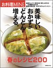 お料理Mine 第7巻第1号 (別冊MINE)