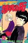 疾風(かぜ)伝説特攻(ぶっこみ)の拓 (22) (講談社コミックス―Shonen magazine comics (2279巻))