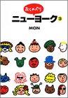 おしゃべりニューヨーク (3) (ヤングユーコミックスワイド版)