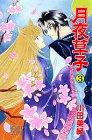 月夜草子 3 (プリンセスコミックス)
