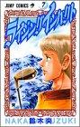 ライジングインパクト (7) (ジャンプ・コミックス)