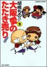 大阪愛のたたき売り育児編 2―育児編 (バンブー・コミックス)