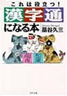 漢字通になる本―これは役立つ! (PHP文庫)