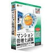 media5 Special 資格試験サクセスシリーズ マンション管理士試験 2002年度版