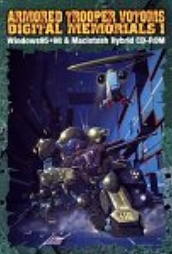 先入観将来のモンゴメリー装甲騎兵ボトムズ デジタルメモリアルズ 1