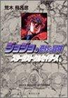 ジョジョの奇妙な冒険 (15) (集英社文庫―コミック版)