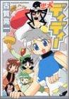 忠犬ディディー (HYPER HOT MILKコミックスシリーズ (013))の詳細を見る