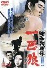 昭和残侠伝 一匹狼 [DVD] (商品イメージ)