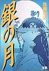 銀の月 / 佐藤 宏之 のシリーズ情報を見る