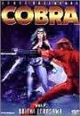 スペースアドベンチャー コブラ VOL.7 [DVD]