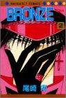 BRONZE 2―ZETSUAI since 1989 (マーガレットコミックス)