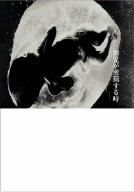 胎児が密猟する時 [DVD]の詳細を見る